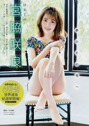 HKT48 Sakura Miyawaki Yume no Sono Sakie on Young Magazine