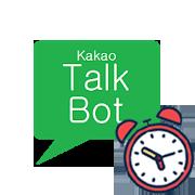 [카카오톡 봇+] 특정 시간마다 메시지 보내기