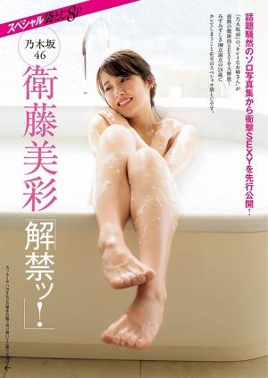 Nogizaka46 Misa Eto Kaikin! on Friday Magazine