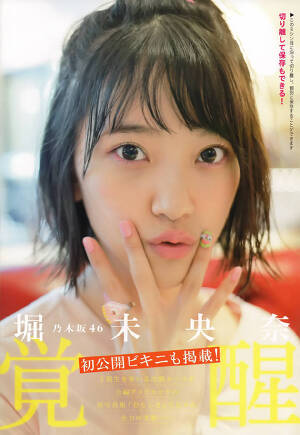 Nogizaka46 Miona Hori Kakusei on Flash Magazine