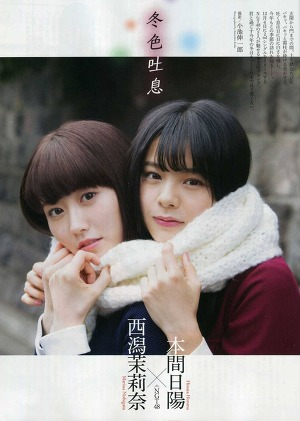 NGT48 Hinata Honma and Marina Nishigata Fuyuiro Toiki on Entame Magazine