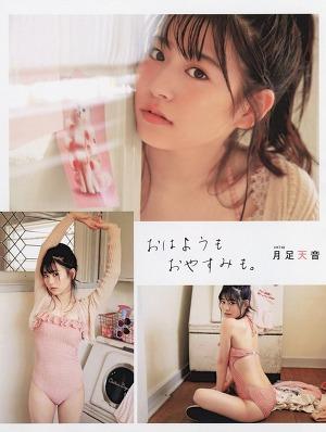 HKT48 Amane Tsukiashi Ohayo mo Oyasumi mo on EX Taishu Magazine