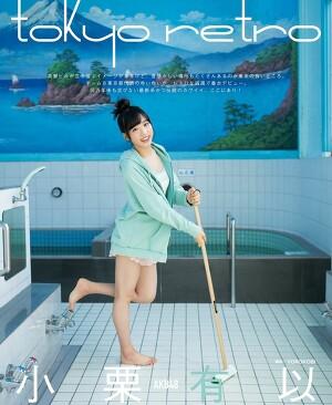 "AKB48 Yui Oguri ""Tokyo Retro"" on Bubka Magazine"