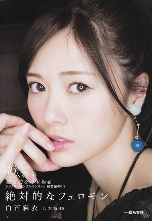 Nogizaka46 Mai Shiraishi Zettai tekina Pheromone on BLT Magazine