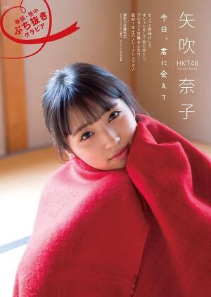 HKT48 Nako Yabuki Kimi ni Aete on Manga Action Magazine