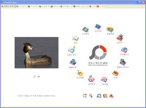 포토스케이프3.7 (PhotoScape3.7)  - 포터블