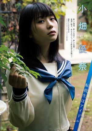 SKE48 Yuna Obata Tenkousei wa Idol on Manga Action Magazine