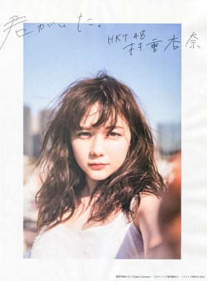 HKT48 Anna Murashige Itsumo Kimi ga Ita on EX Taishu Magazine