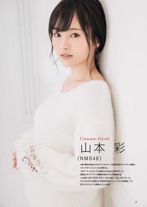 "NMB48 Sayaka Yamamoto ""Cover Girl"" on Tokyo Walker Plus Magazine"
