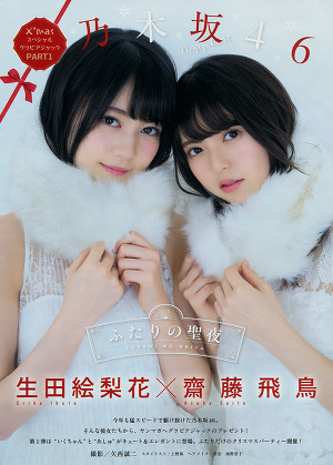 Nogizaka46 Erika Ikuta and Asuka Saito Futari no Seiya on Young Magazine