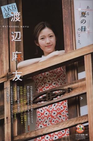 AKB48 Mayu Watanabe Aru Natsuno Hino Koto on Shonen Champion Magazine