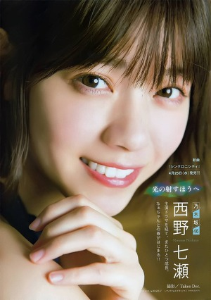 Nogizaka46 Nanase Nishino Hikari no Sasu Houe on Monthly Young Magazine