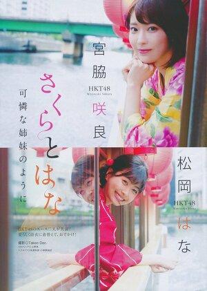 HKt48 Sakura Miyawaki and Hana Matsuoka Sakura to Hana on Manga Action Magazine