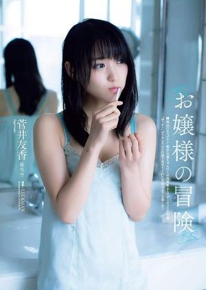 Keyakizaka46 Yuuka Sugai Bikini and Lingerie on WPB and Friday Magazine