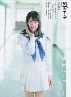 NGT48 Minami Kato Houkago Round Off on Entame Magazine