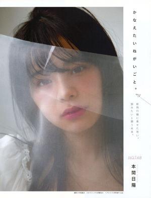 NGT48 Hinata Honma Kanaetai Negaigoto on EX Taishu Magaizne