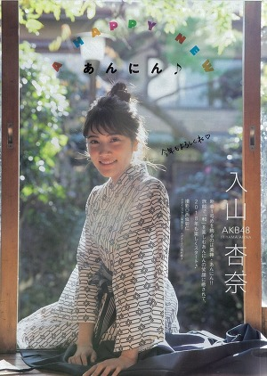 AKB48 Anna Iriyama A Happy New Annin on Manga Action Magazine