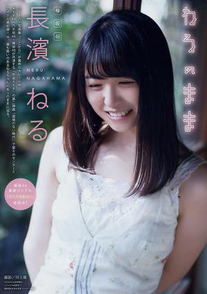 Keyakizaka46 Neru Nagahama Neru no Mama on Young Magazine