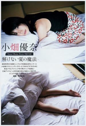 SKE48 Yuna Obata Summer Magic on Young Gangan Magazine