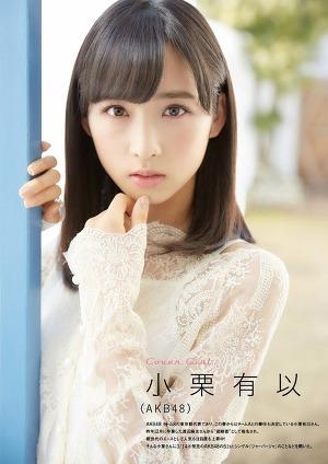 AKB48 Yui Oguri Cover Girl on Tokyo Walker Magazine