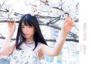 Keyakizaka46 Neru Nagahama Toumei na Hane on WPB Magazine
