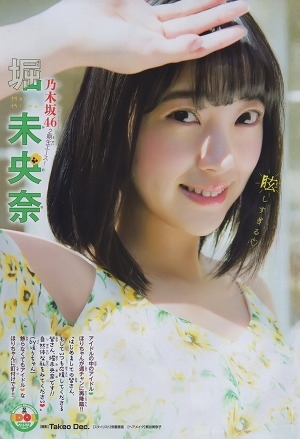 Nogizaka46 Miona Hori Mabushisugiru on Shonen Champion Magazine