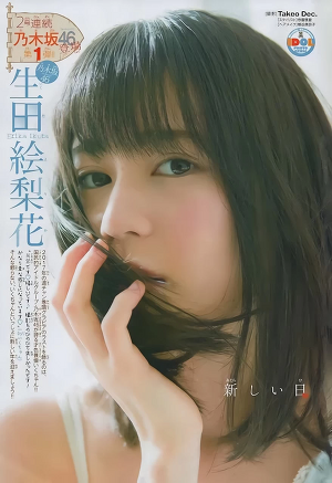 Nogizaka46 Erika Ikuta New Day on Shonen Champion Magazine