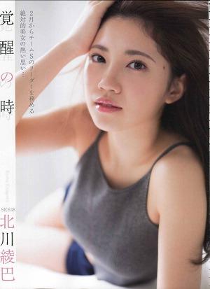 SKE48 Ryoha Kitagawa Kakusei no Toki on Platinum Flash Magazine