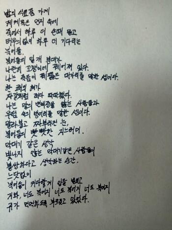 만년필 쓰기 연습 : 최승호 - 북어