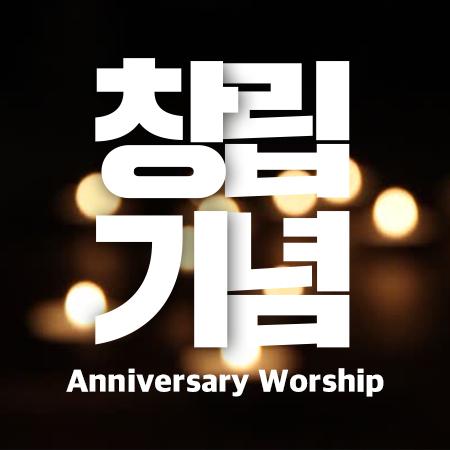T00 [16년05월][요한계시록 2:1-7] 에베소 교회에 편지하라!