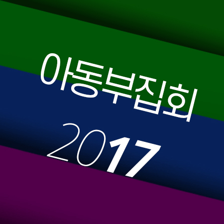 C03 [17년01월] 신년축복성회 아동부