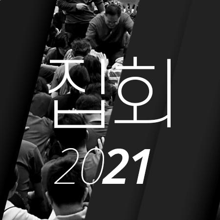 C01 [21년01월][데살로니가후서] 신년축복성회A