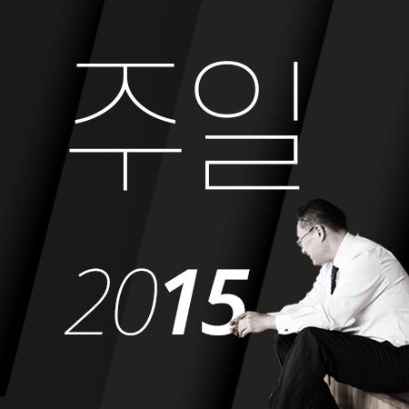 T00 [15년01월][출애굽기 14:1-31] 훌륭한 리더의 모습