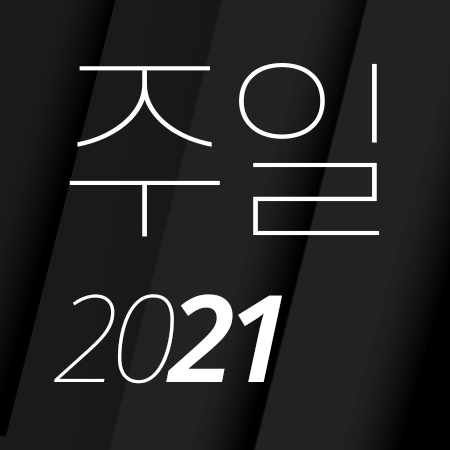 T00 [21년03월][야고보서 2:14-26] 성숙한 믿음