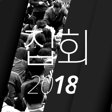 C01 [18년01월][마가복음] 신년축복집회 01