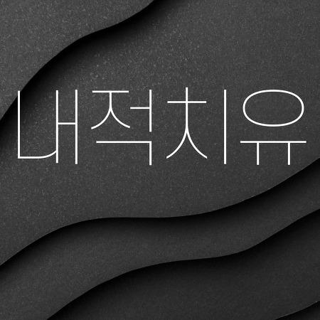 T05 [20년06월][리더십] 내적치유