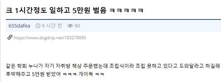 """""""1시간 일하고 5만원벌음 ㅋㅋ 개꿀"""""""