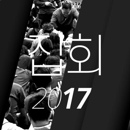 C16 [17년10월][잠언] 열방교회집회 01