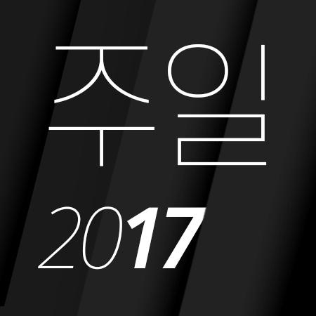 T00 [17년11월][야고보서 1:1-12] 시험에서 승리하는 길