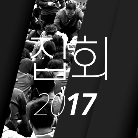 C11 [17년06월] 남미집회
