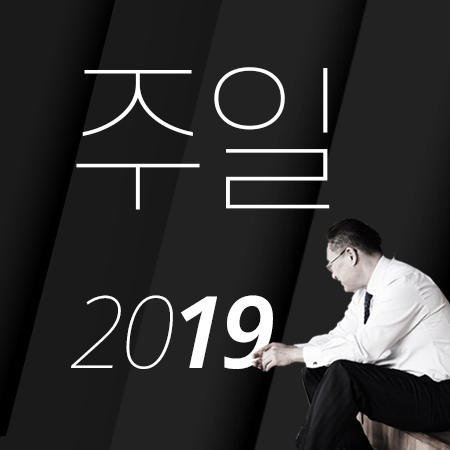 E12 [19년09월][갈라디아서 6:1-18] 열방교회 추석집회 11