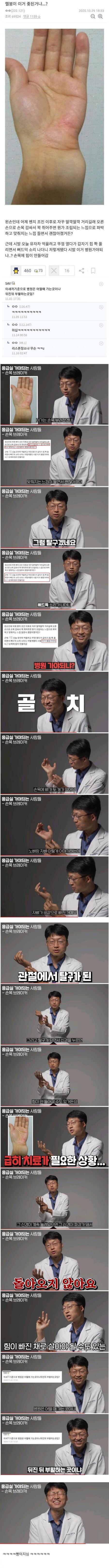 손목빠진사진을본의사