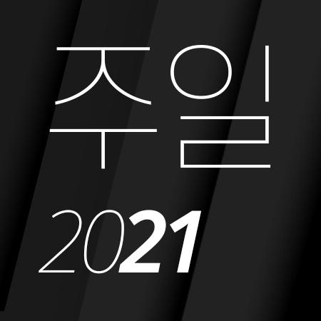 T00 [21년03월][에베소서 4:1-6] 영광스러운 교회로의 부르심의 한 소망