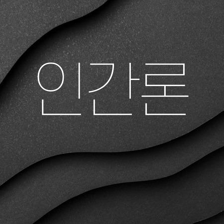 T00 [20년06월][리더십] 인간론
