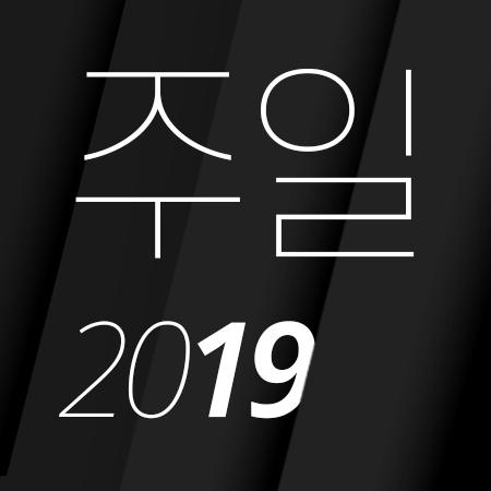 T00 [19년10월][감사예배] 이스라엘집회 감사예배