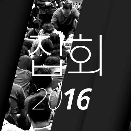 C14 [16년11월][디모데후서] 대전참사랑교회집회
