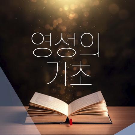 T06 [20년06월][리더십] 영성의 기초