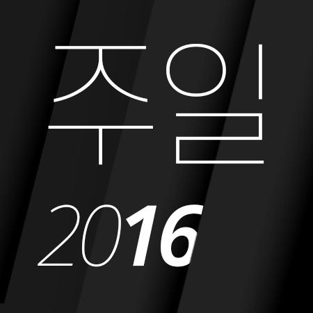 T00 [16년08월] 기쁨