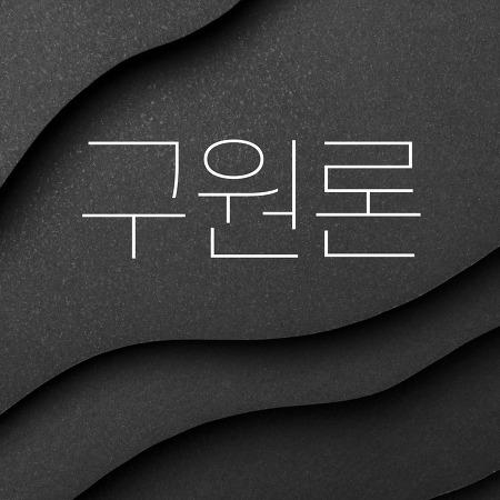T03 [20년04월][리더십] 구원론