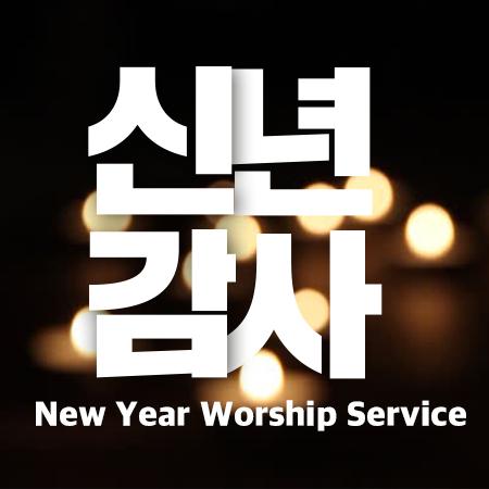 T00 [19년01월][에스겔 47:1-12] 2019년 공동체와 세상을 향한 예언들